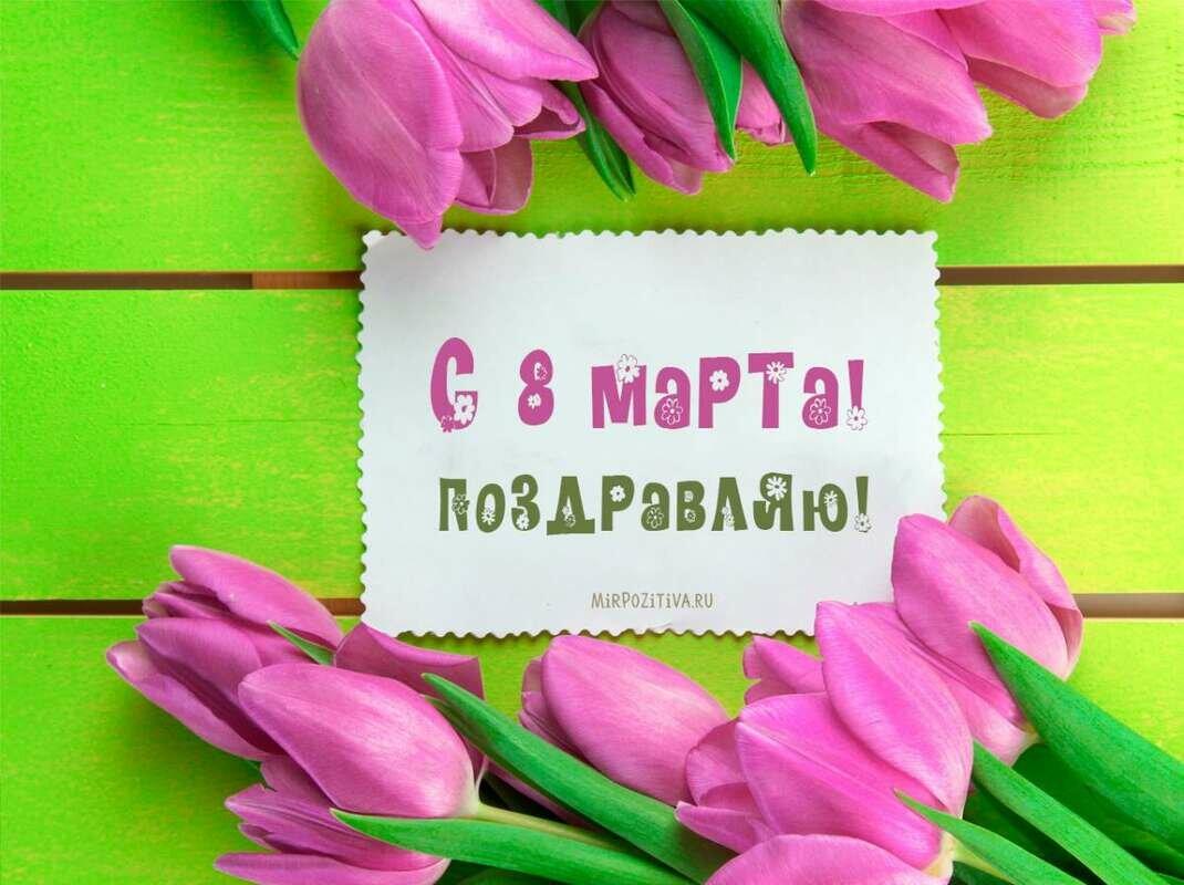 Днем рождения, картинки 8 марта праздник мам