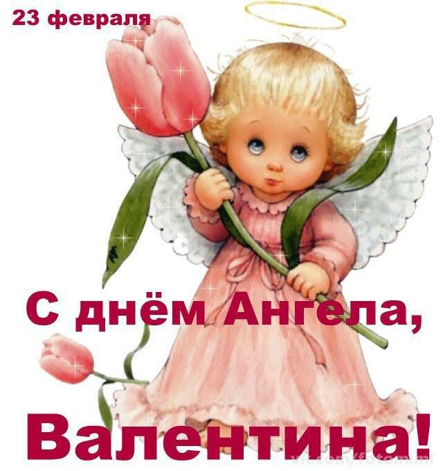 день имени открытка валентина