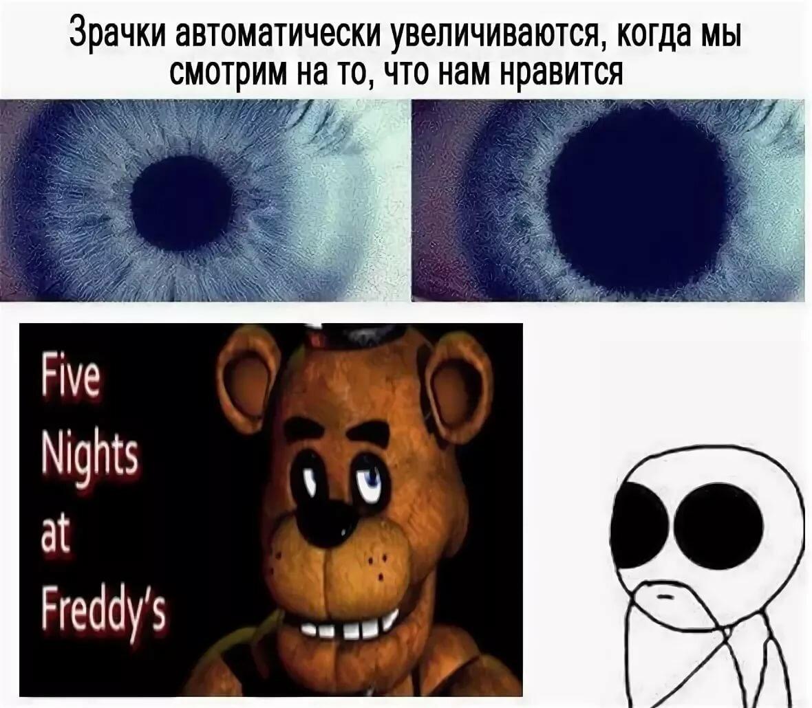 Фнаф приколы картинки на русском, гиф