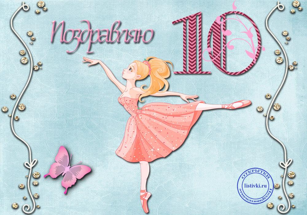 Открытки поздравления с днем рождения 10 лет девочке