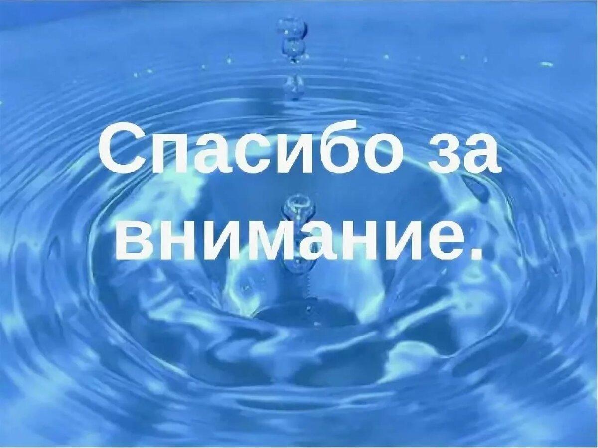 Картинки воды с надписью, юбилей открытки