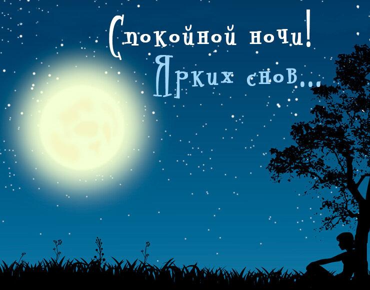 Открыток, классные картинки спокойной ночи любимой