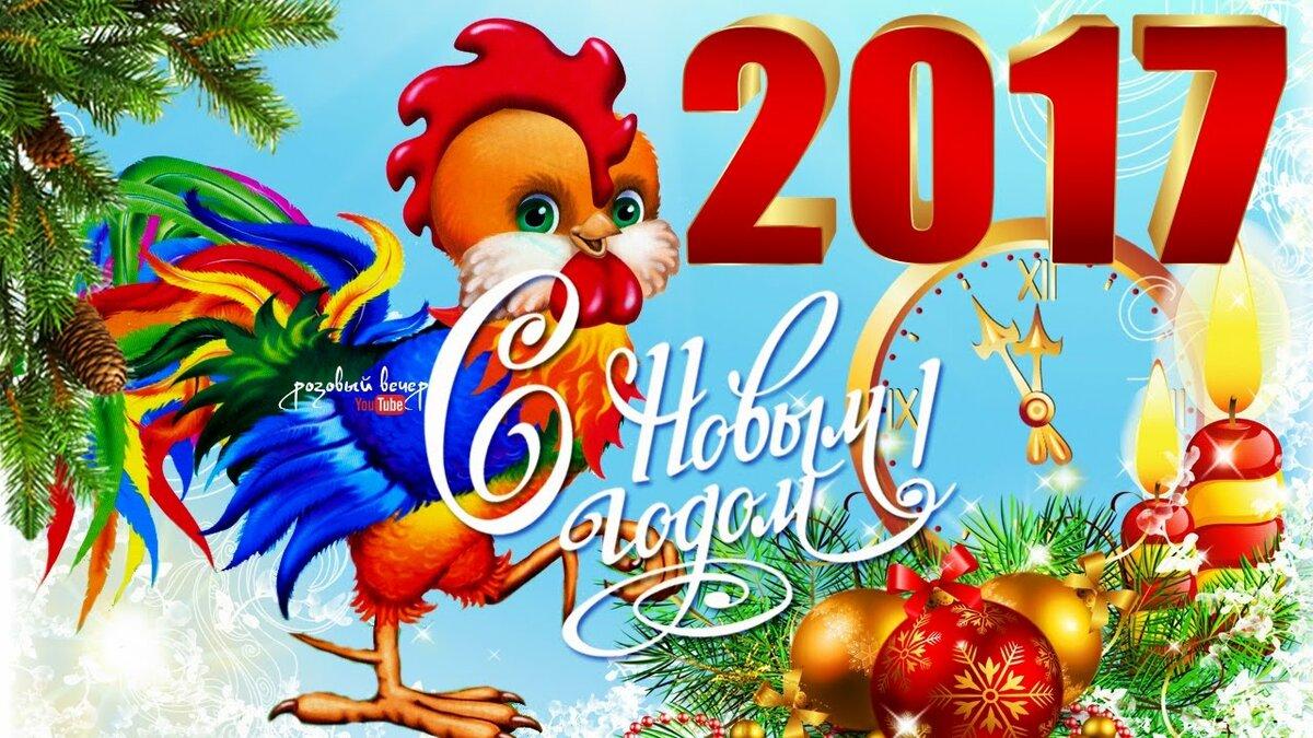Картинки новый год 2017 красивые с петухом с поздравлением, желаю