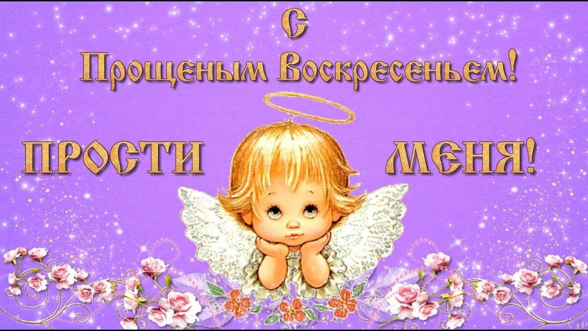 Поздравления маме на прощеное воскресенье