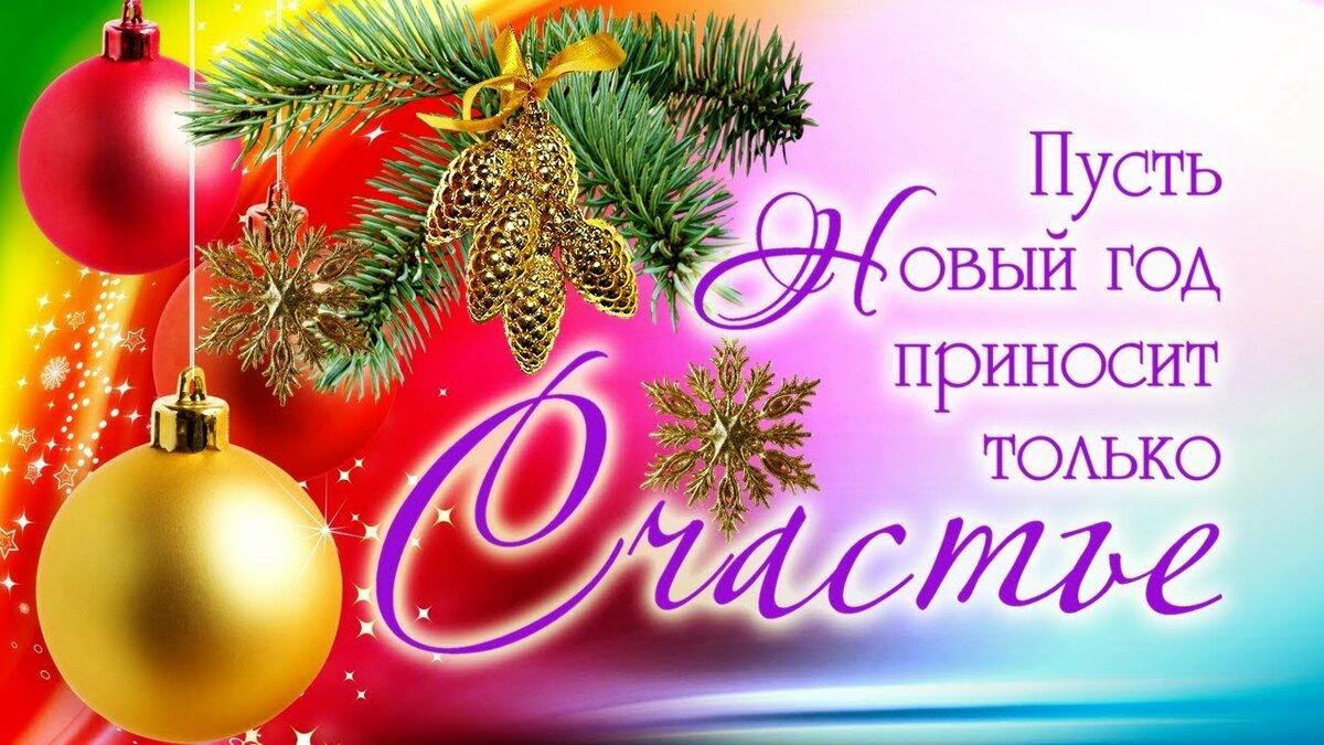Открытки поздравления с 30 декабря