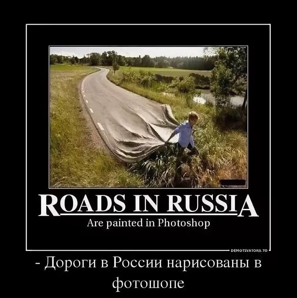 смешные демотиваторы про русских сердце