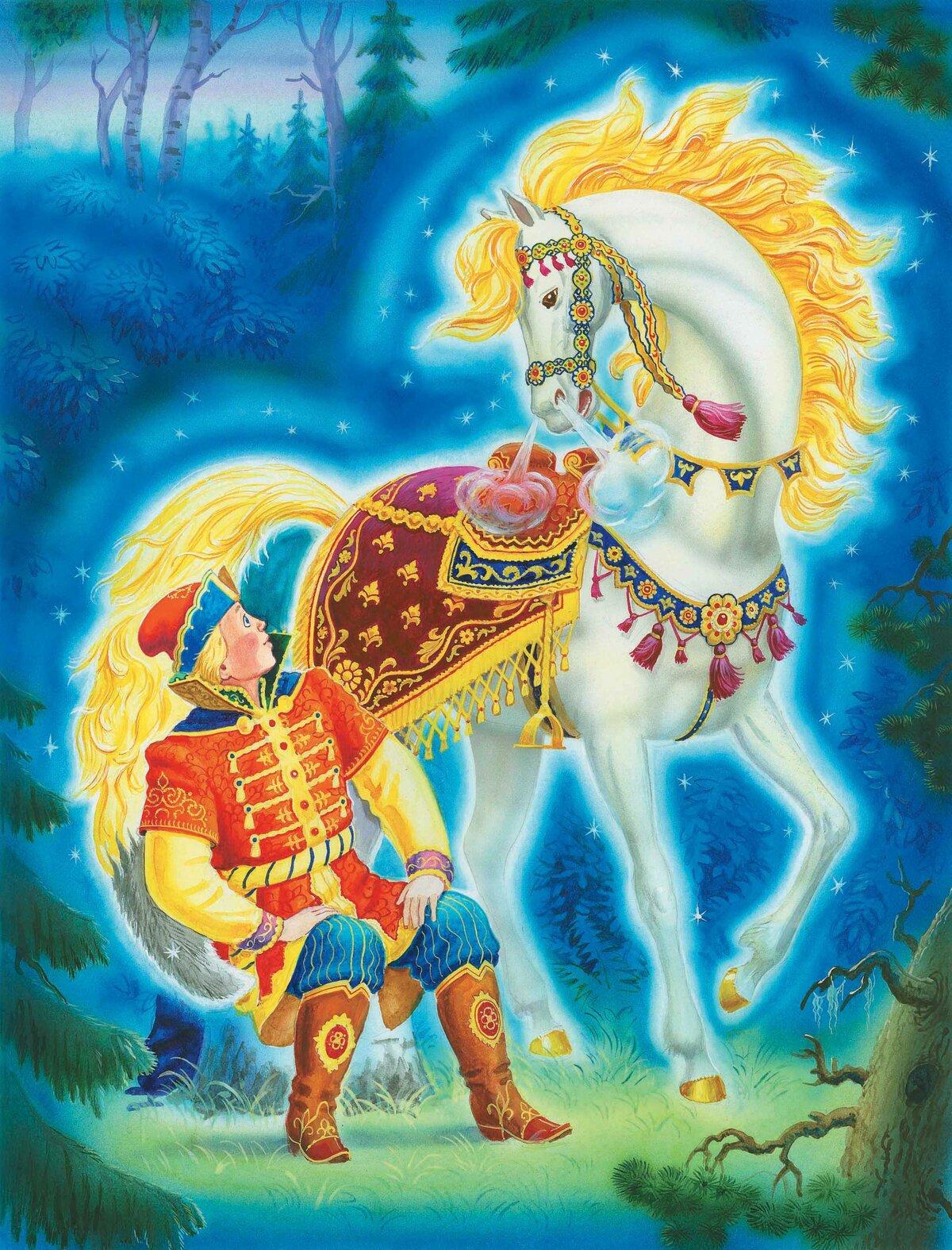 Златогривый конь картинки