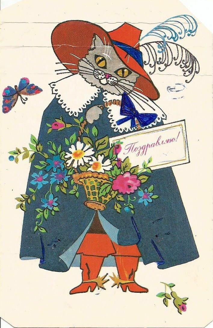 Кот в сапогах открытка