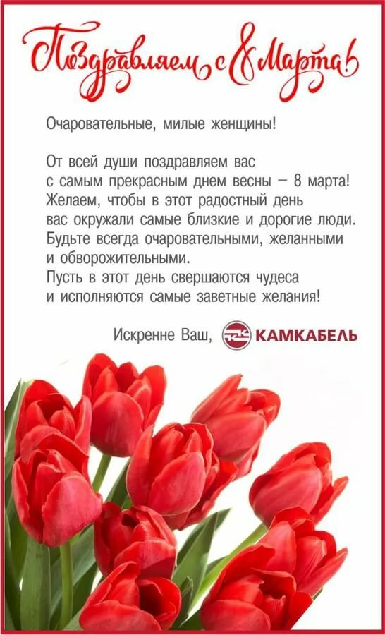 Поздравление женскому коллективу с 8 марта от руководителя