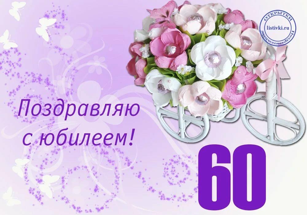 Поздравления с юбилеем 60 лет подруге открытка