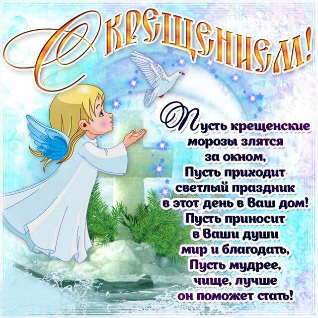 Яблоко, поздравления с картинкой с крещением