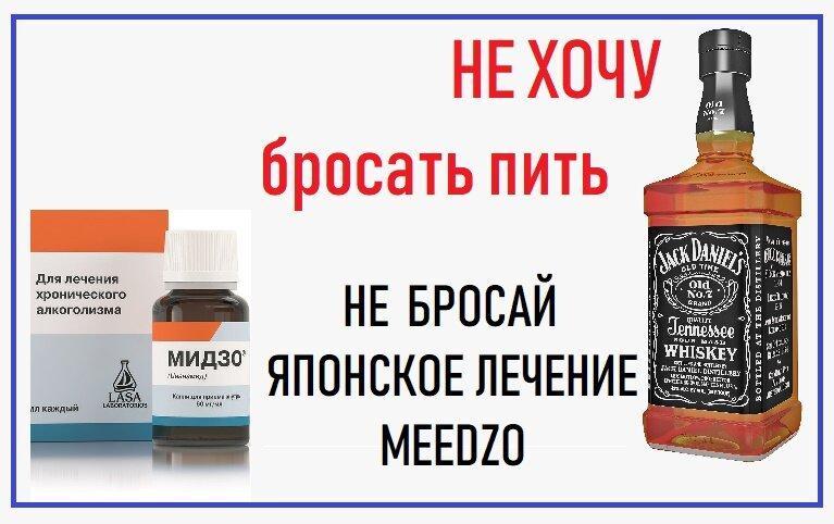 колме, бросать пить, эспераль, мидзо отзывы, лечение алкоголизма