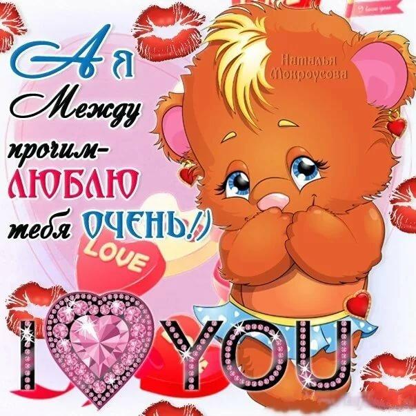 Смешные признания в любви девушке картинки, открытки добрым вечером