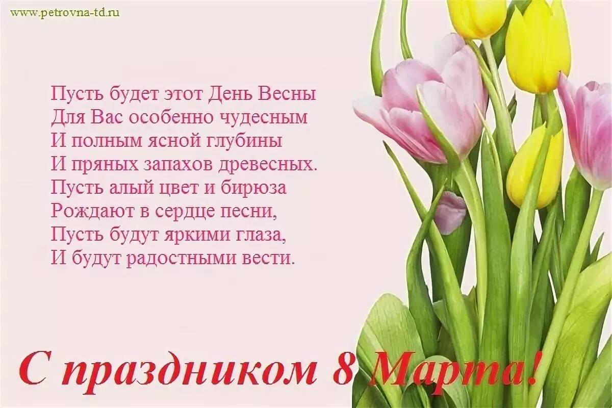 Марта, открытки на 8 марта со стихами для мамы
