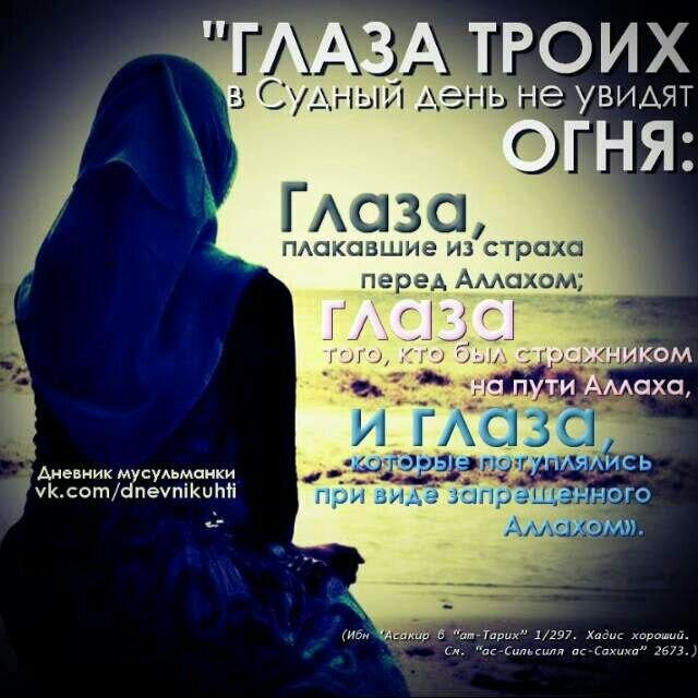 Мусульманка в картинках с надписями, сентября