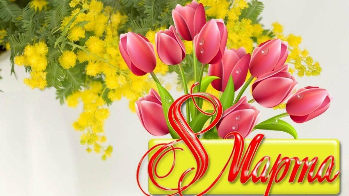 Поздравления с 8 марта женщине: в стихах и прозе, красивые смс