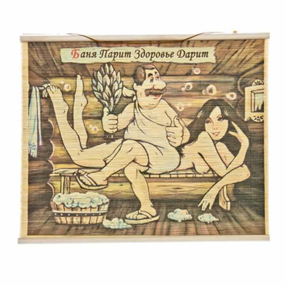 Картинка смешные про баню, картинки надписями образец