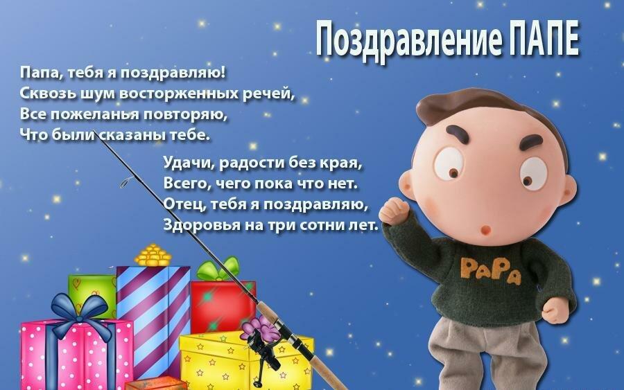 Картинки поздравления отцу, открытки