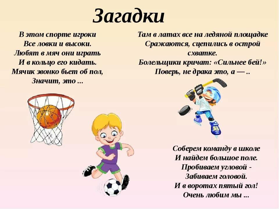 стихи к спортивным мероприятиям делится