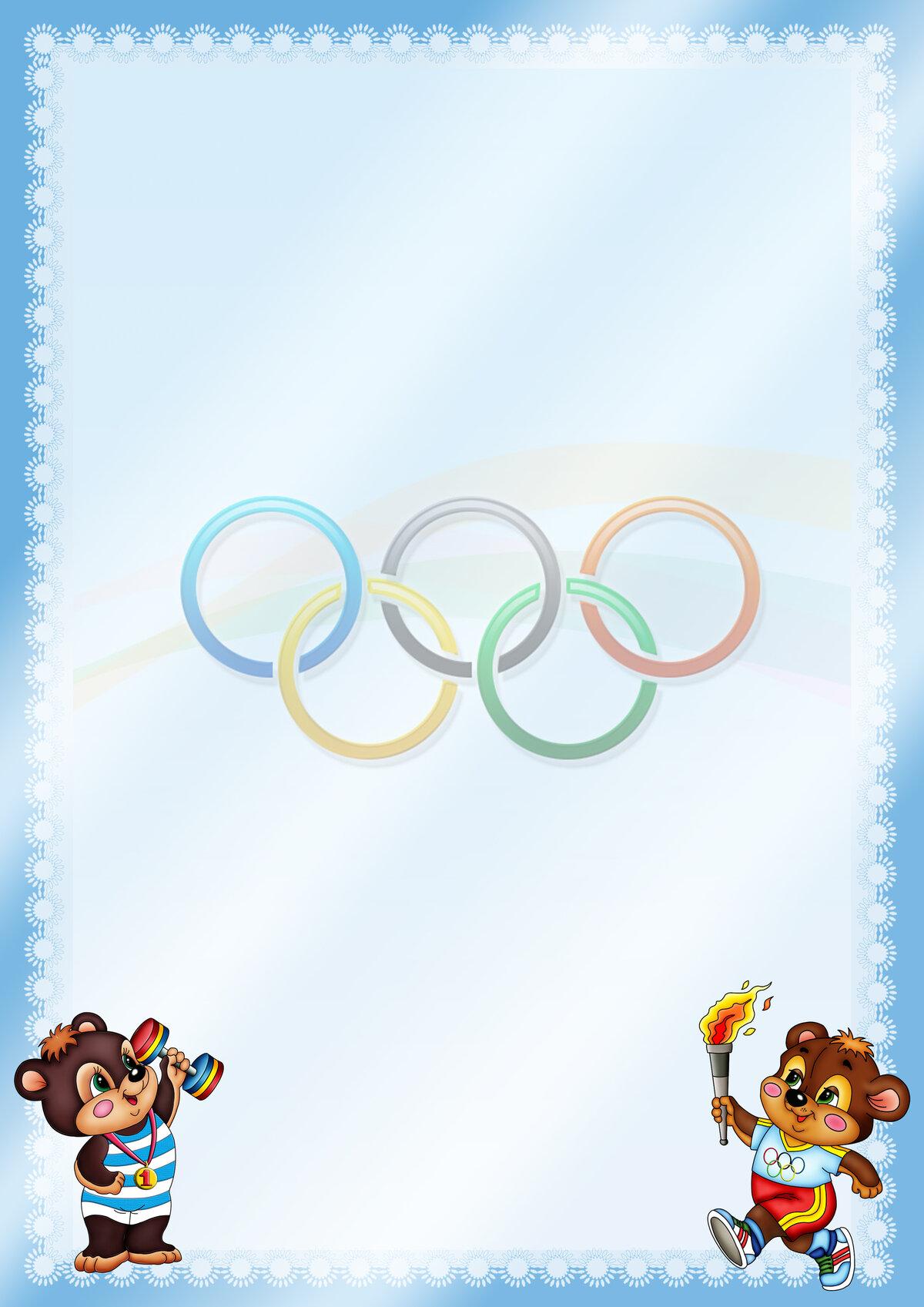 показываем чистые открытки спортивной тематики через секунды