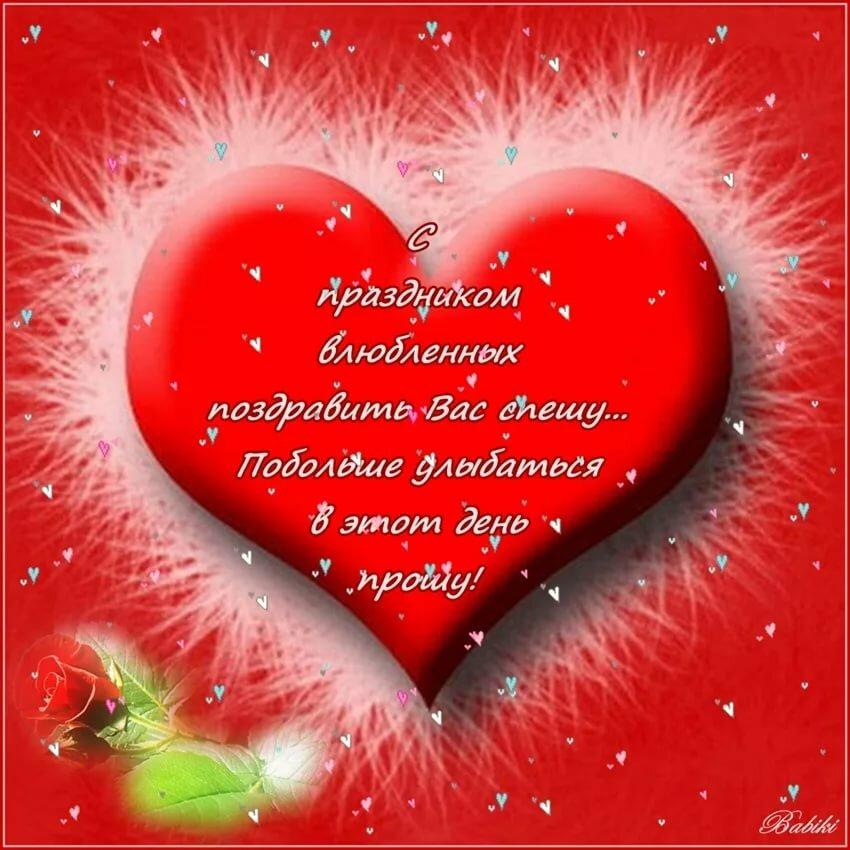 С днем святого валентина открытка любимой