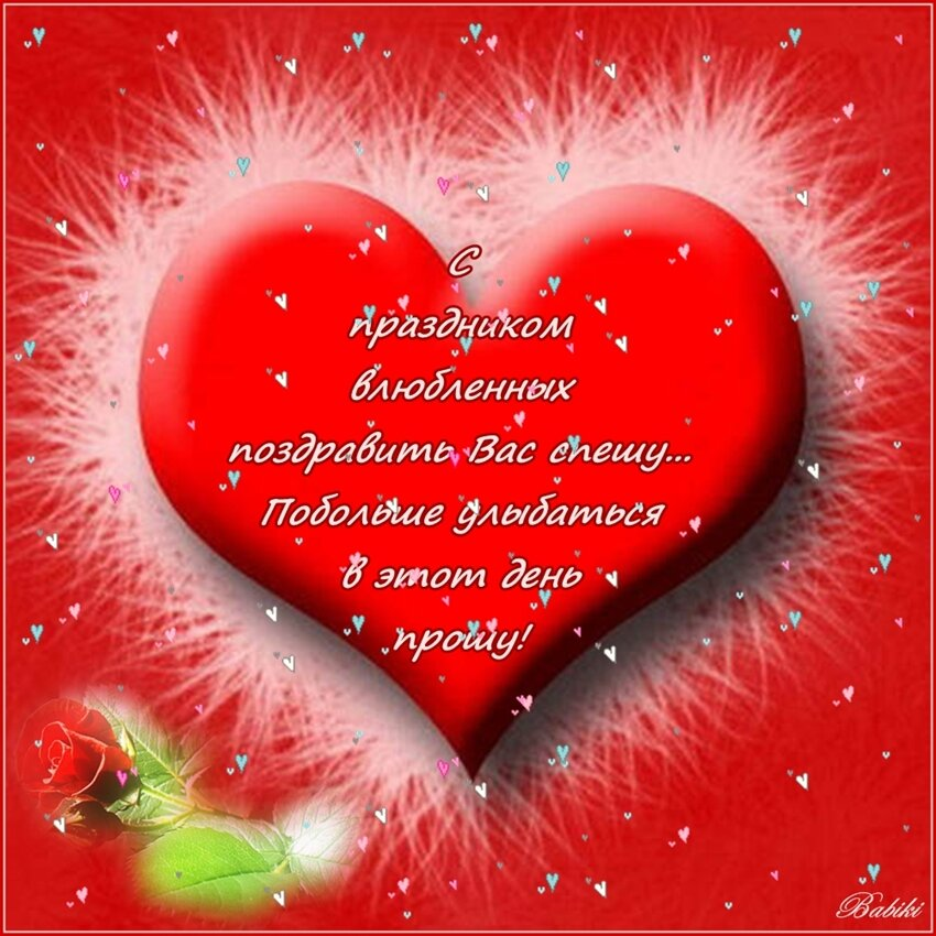 Доброе утро, с днем влюбленных открытка любимому