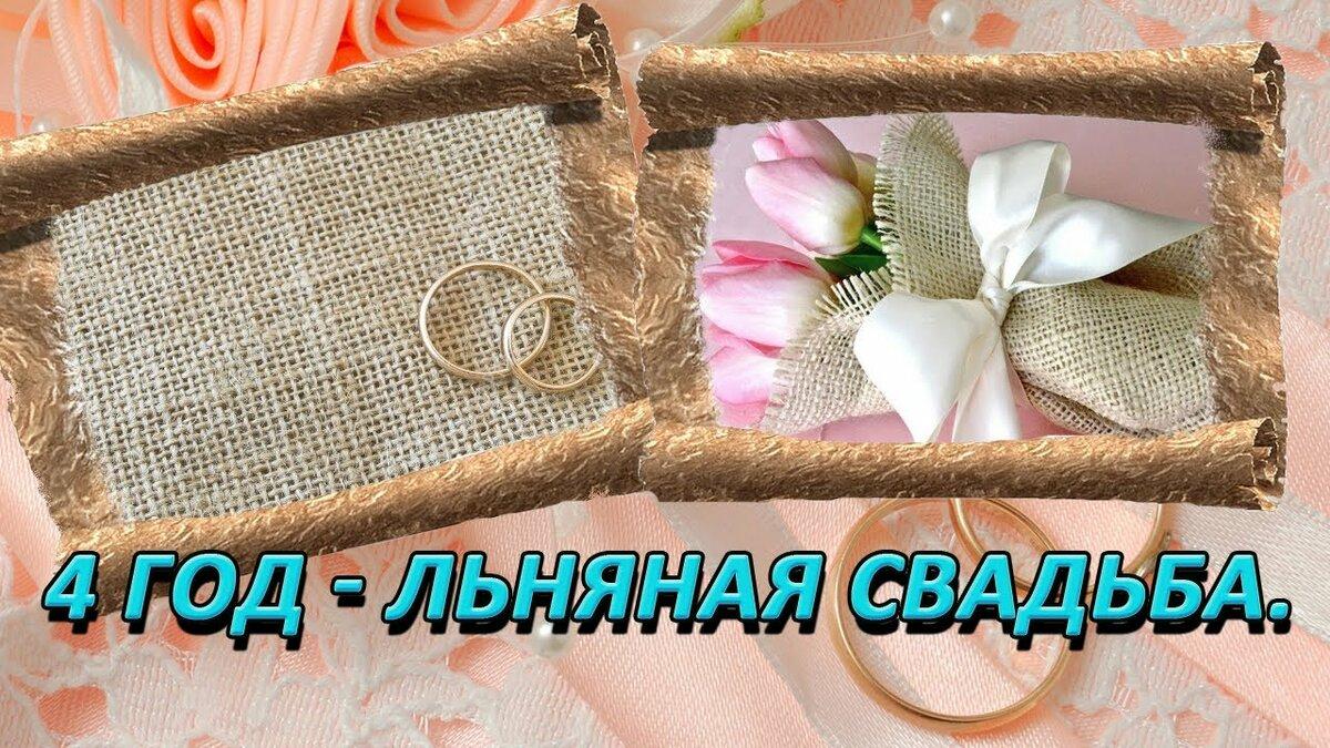 Открытки на льняную свадьбу