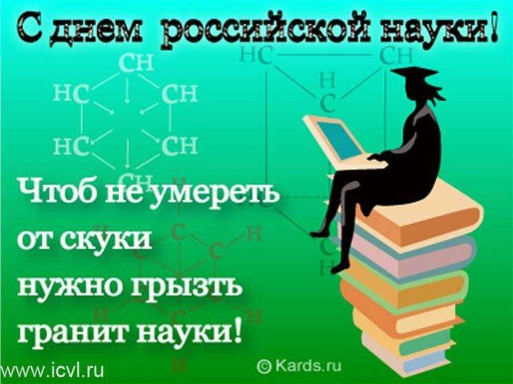 С днем науки поздравление картинки
