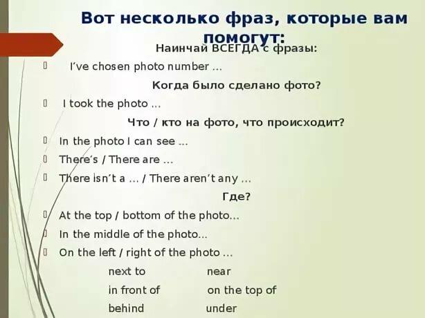 правило описания картины на английском начал стрелять