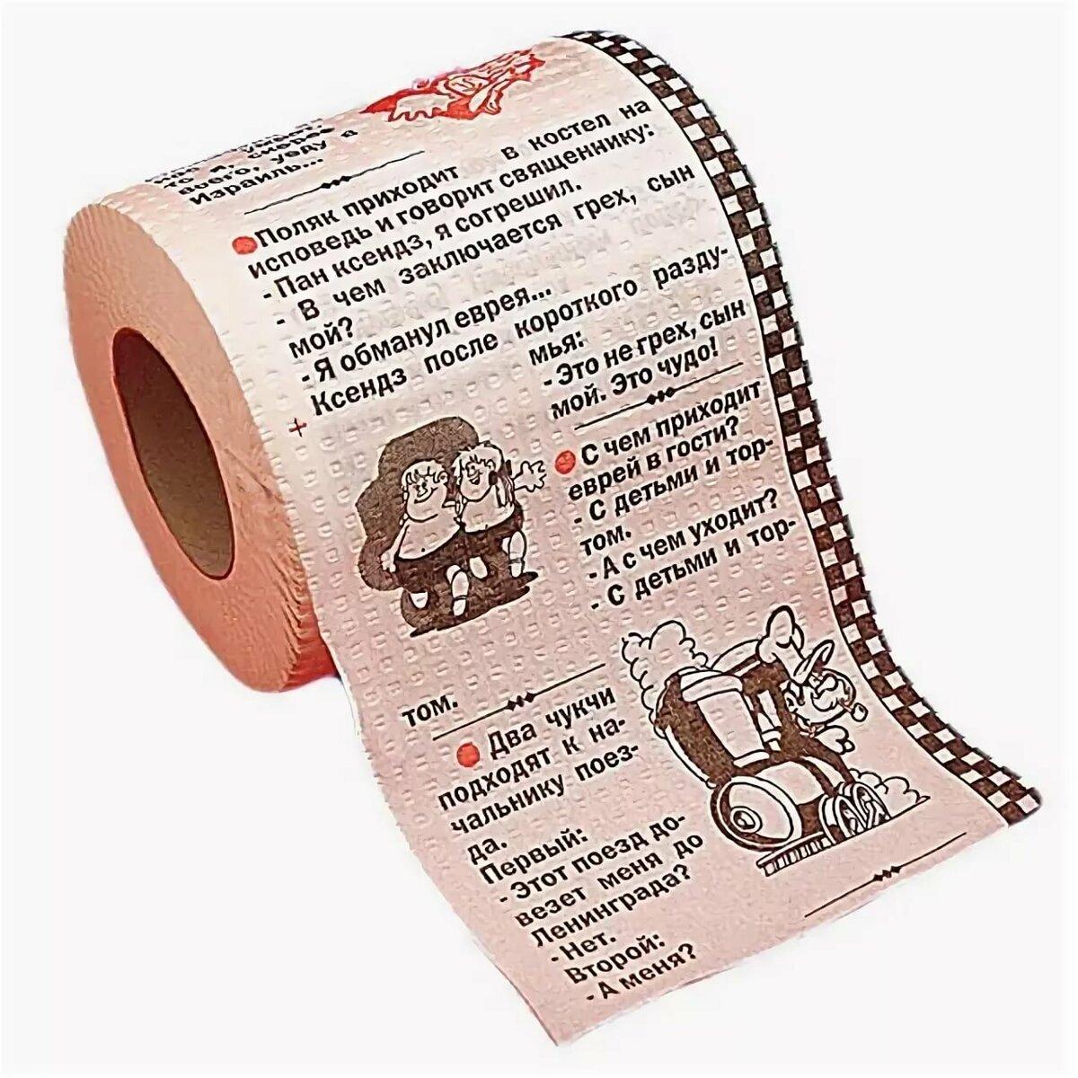 Смешные картинки про туалетную бумагу, поцелуй