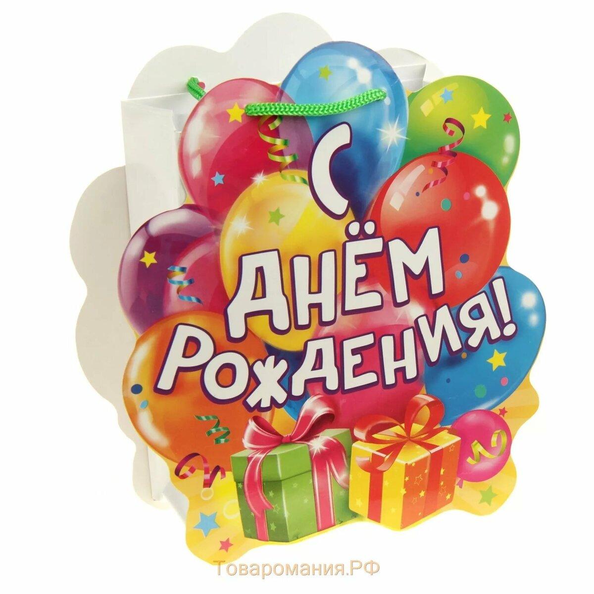Красивая открытка с шарами с днем рождения
