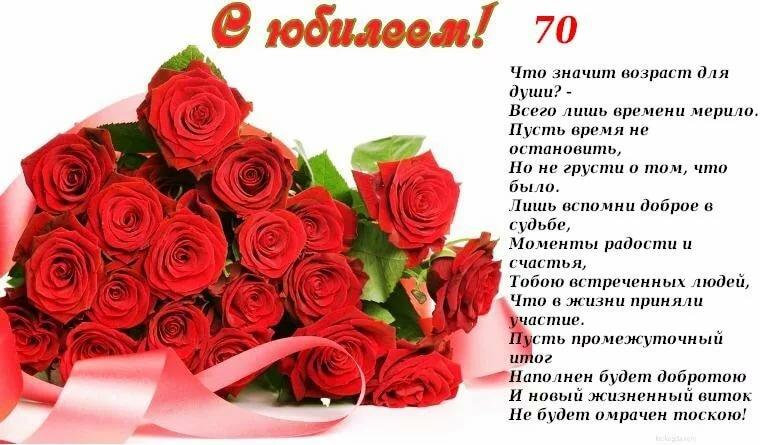 Поздравления с юбилеем 70 лет в прозе