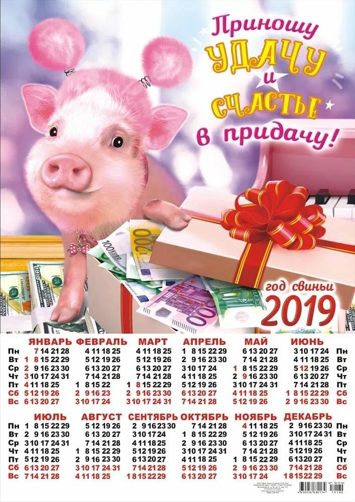 Днем рождения, красивые календари на 2019 год распечатать формат а4