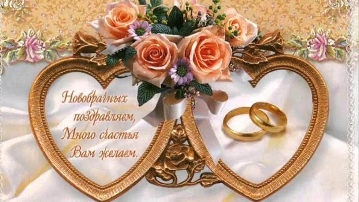 Видео открытка к свадьбе