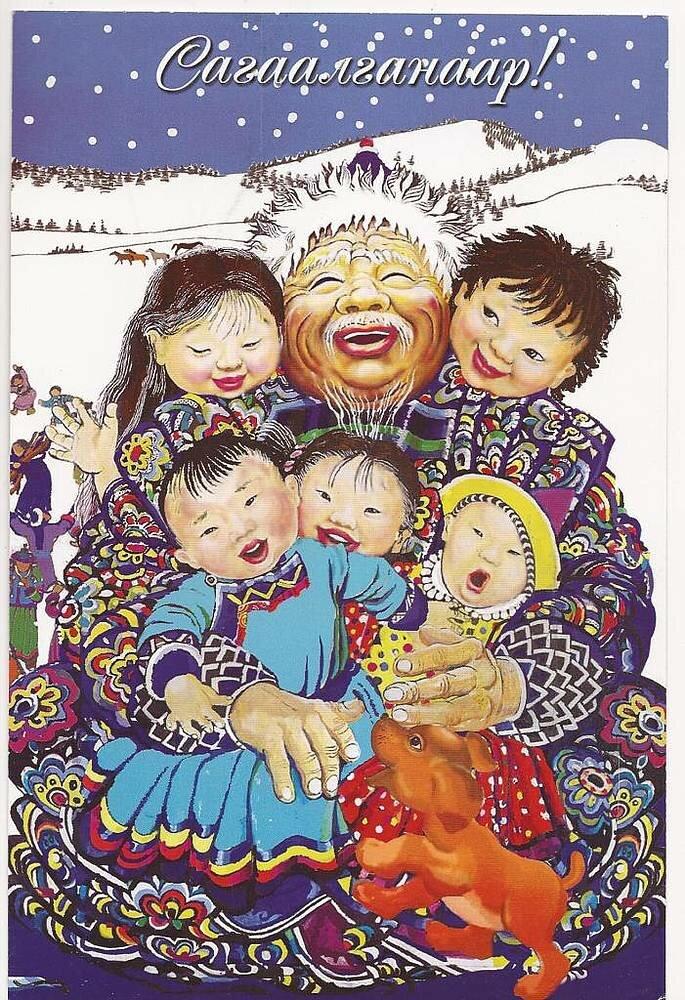 Якутская открытка, любовь