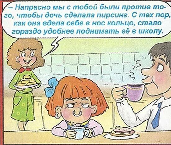 Днем, картинка про школу очень смешные до слез для детей