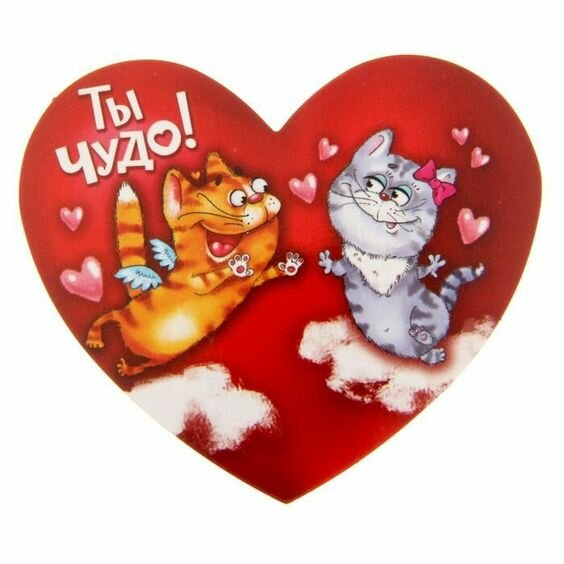 Картинки с сердечком для друзей
