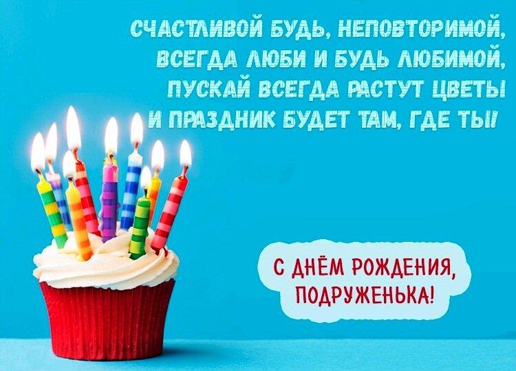 Открытка бабочка, открытка поздравления с днем рождения подруге в прозе своими словами