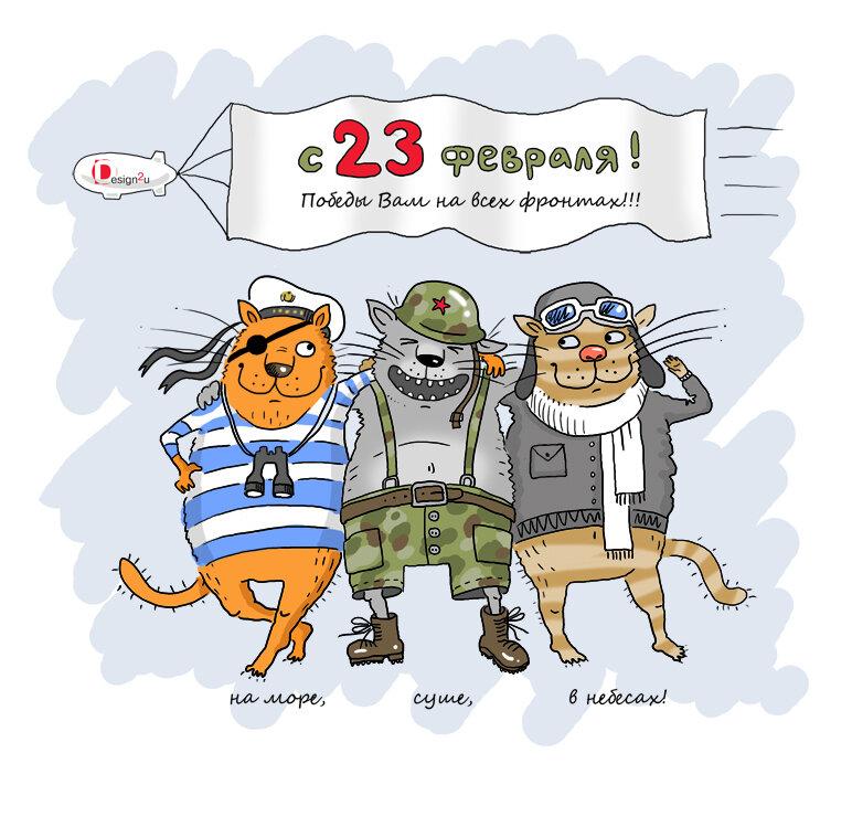 Поздравить с днем 23 февраля открытки обогатить