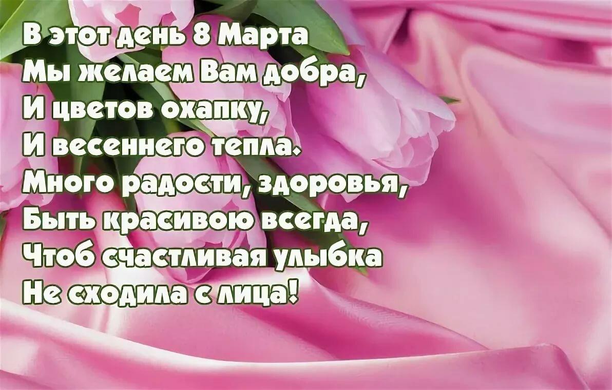 8 марта стихи маленькие
