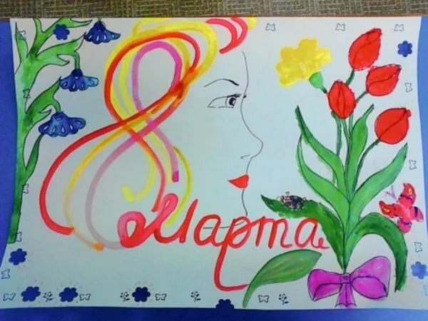 урок в школе рисование открытки к 8 марта челентано