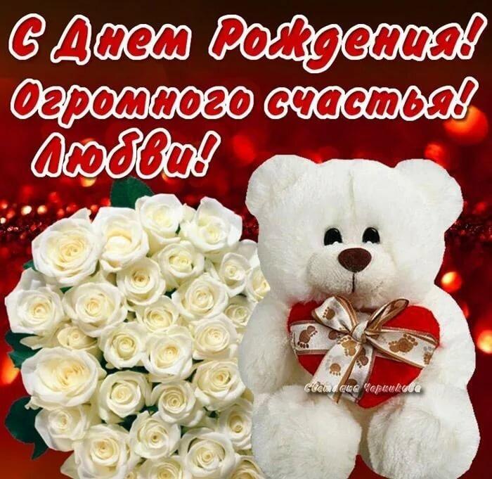Открытки с днем рождения в вконтакте