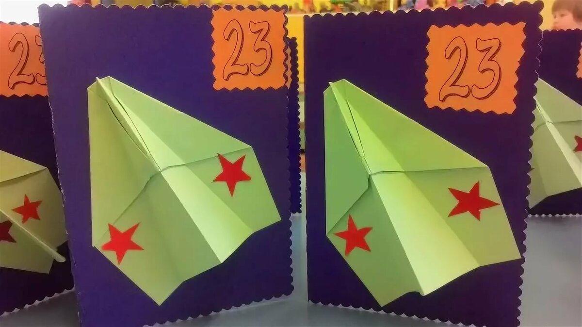 Сделать открытку папе на 23 февраля 1 класс