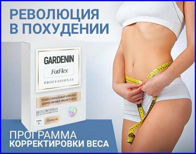 Комплекс снижения веса Gardenin FatFlex в Красноармейске