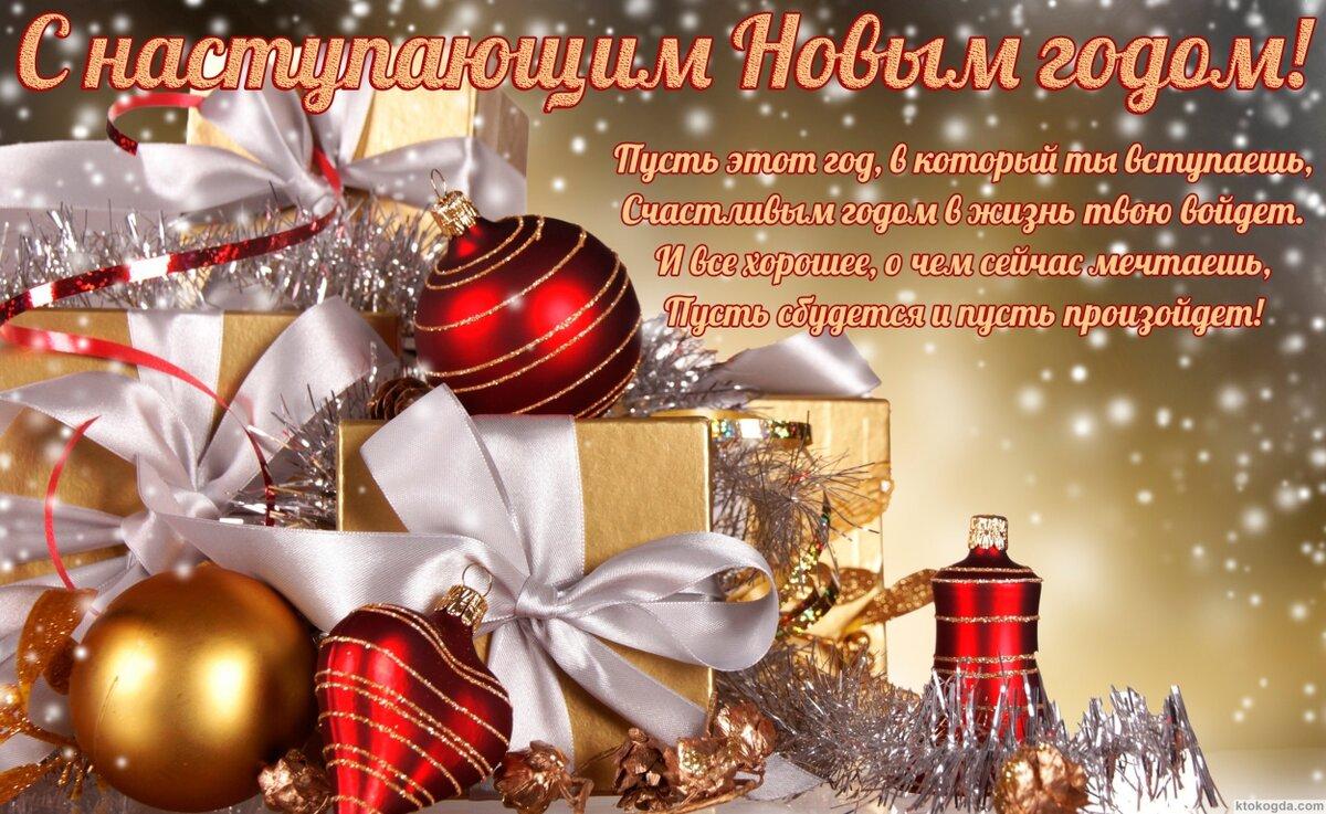 поздравления для близких с наступающим новым годом изготавливаем