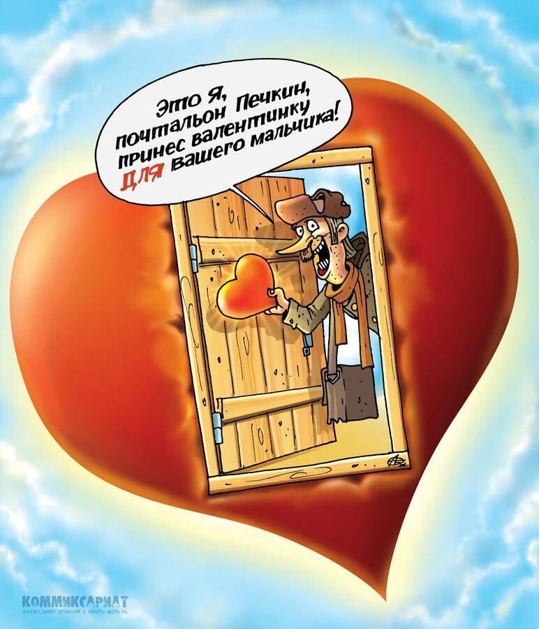 Прикольные картинки на 14 февраля с юмором, открытка