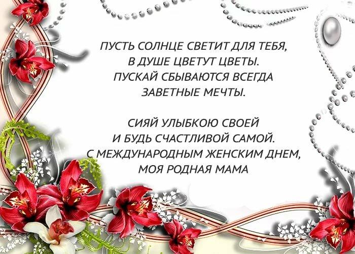 Поздравления для мамы открытка 8 марта