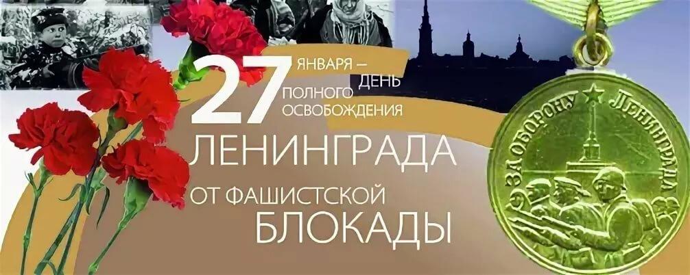 Открытка 27 января день полного освобождения