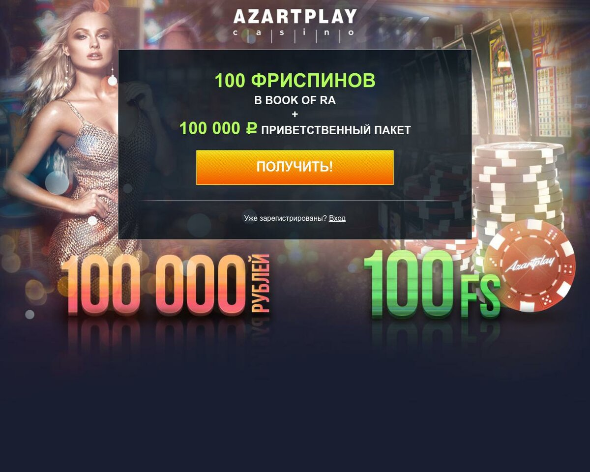Рабочее зеркало официального сайта казино Азартплей на сегодня