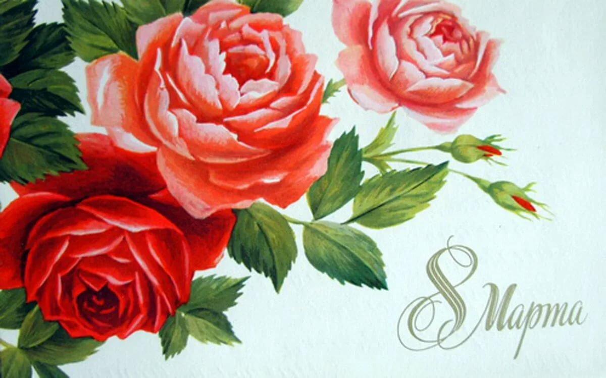 Денег нет, картинка с розами с 8 марта